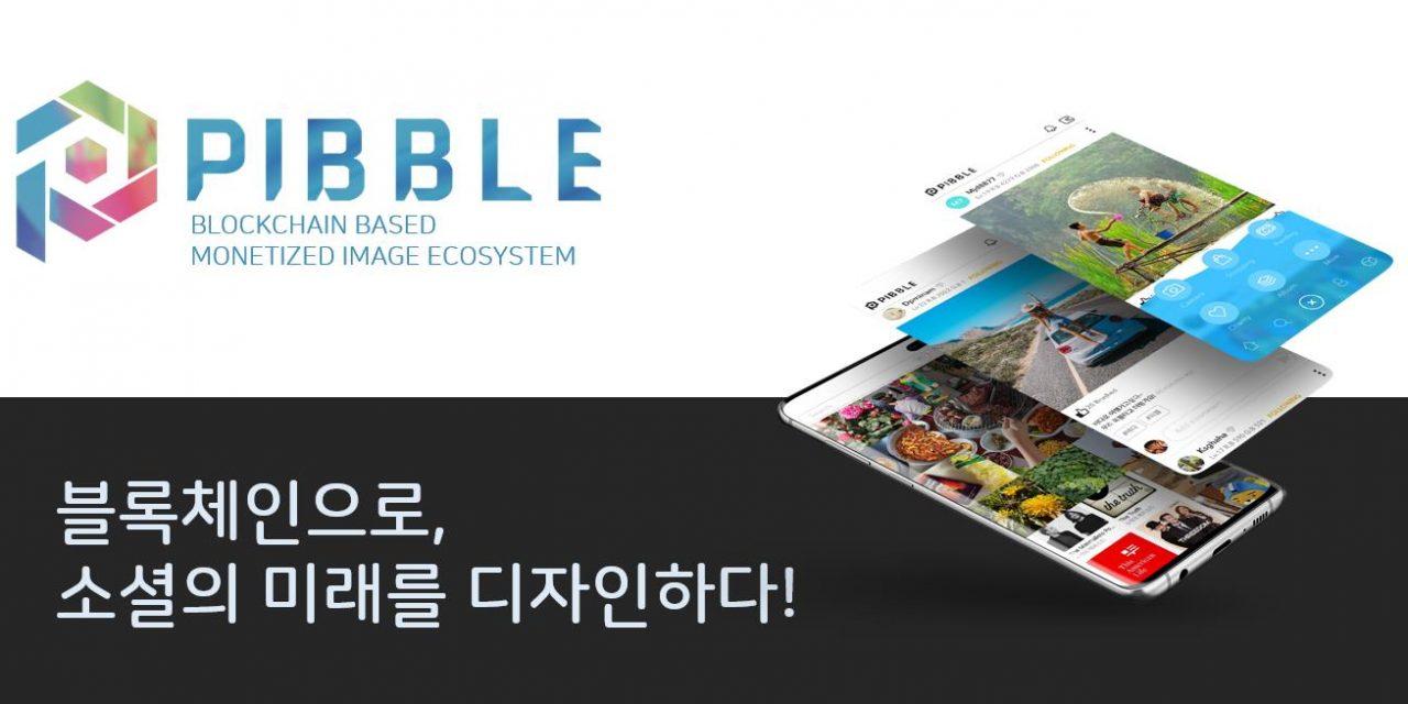 블록체인 SNS 플랫폼 피블(PIBBLE), 알파버전 본격 런칭