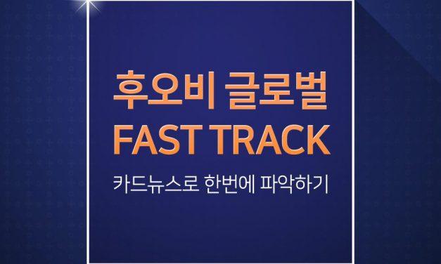후오비 코리아, '패스트 트랙' 카드뉴스 공유 이벤트 진행