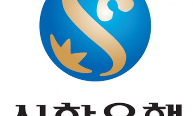 신한은행,'톰슨 로이터社'의 자금세탁방지 교육 프로그램 도입