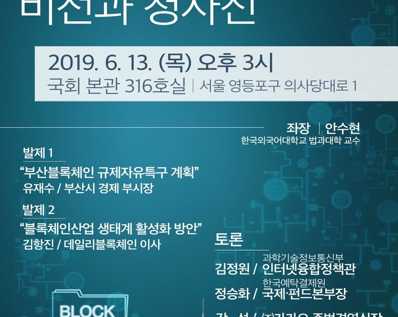 Block Media, Busan to hold seminar