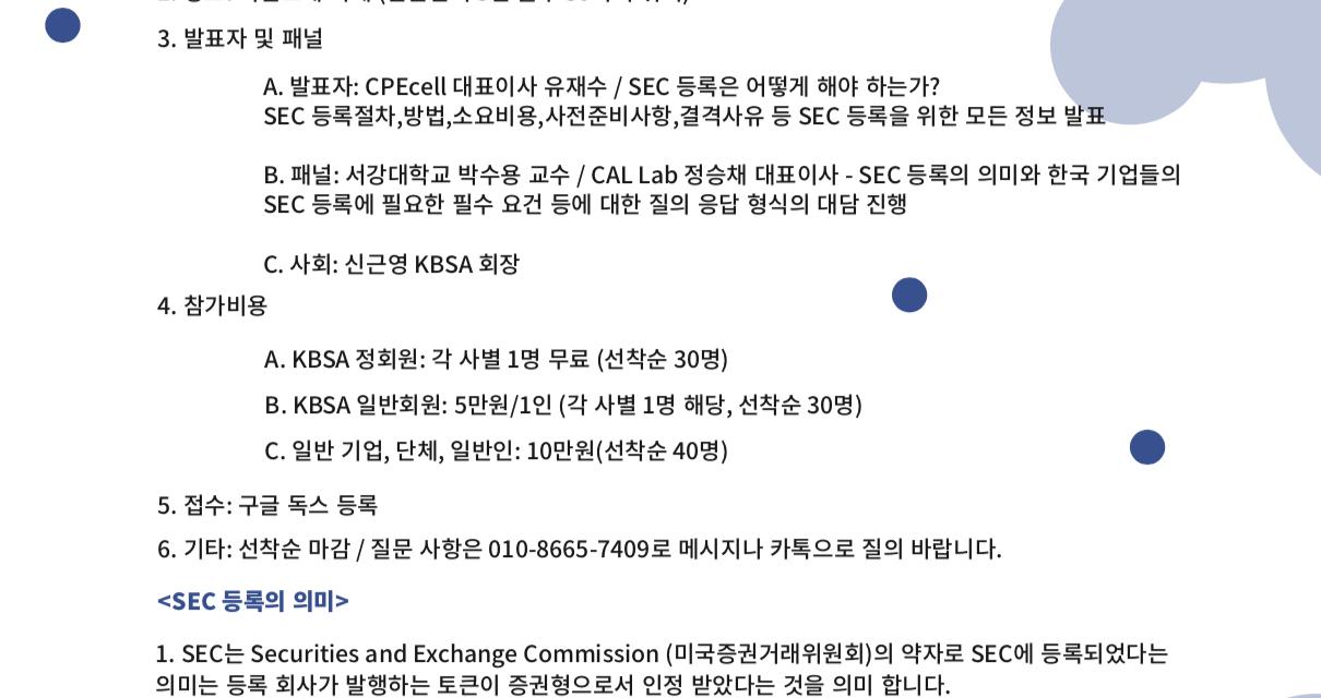 한국블록체인스타트업협회. SEC 등록 세미나 개최