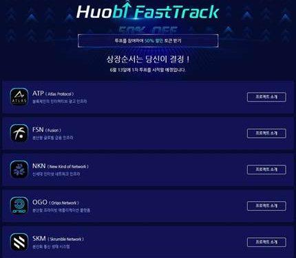 후오비 글로벌, 상장 결정하는 패스트 트랙 투표 시작