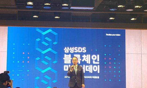 삼성SDS, '융복합·연결·클라우드' 3C 블록체인 솔루션 제시
