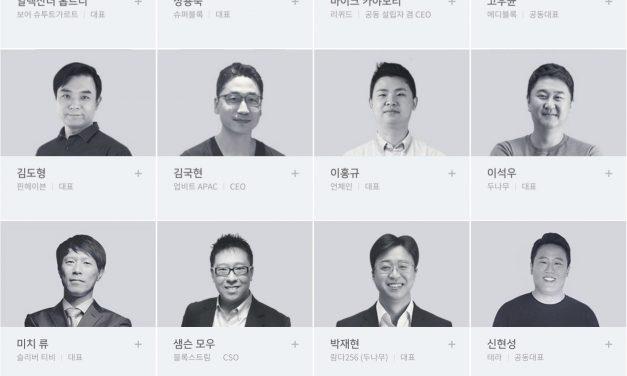 두나무, UDC2019 연사 라인업 추가 공개