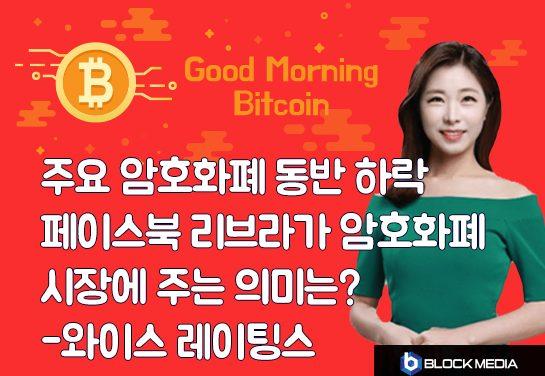[굿모닝 비트코인] 0712 주요 암호화폐 동반 하락..페이스북 리브라가 암호화폐 시장에 주는 의미는?