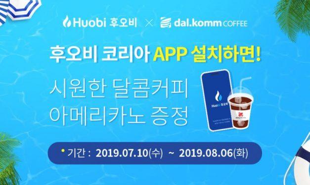 Huobi Korea runs free coffee service