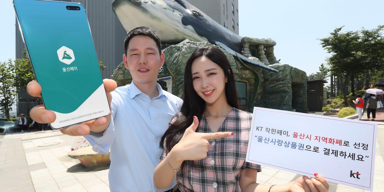 KT, 울산시 '울산사랑상품권' 운영 참여
