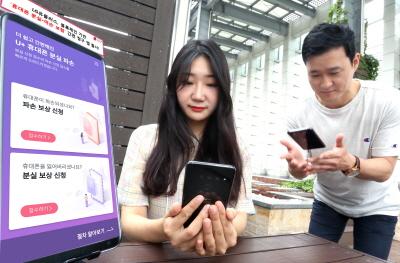 LG Uplus unveils blockchain platform for customer services