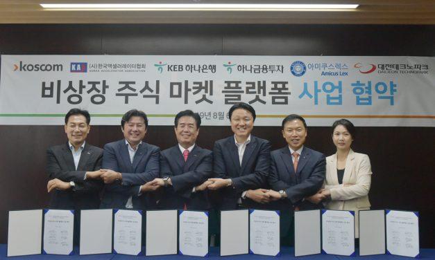코스콤 등 6개사 '비상장주식 마켓 플랫폼' 참여…블록체인 기술로 관리