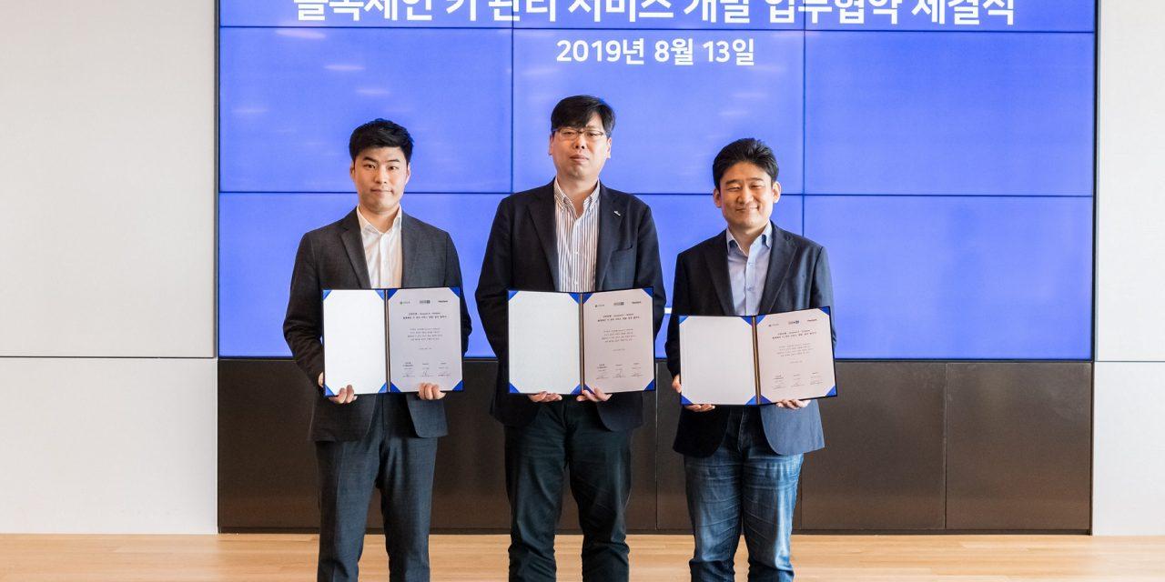 신한은행, '블록체인 키' 관리 솔루션 개발 업무협약