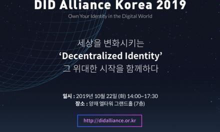 DID 얼라이언스 코리아, 분산ID 인식 확산 위한 대규모 세미나 개최