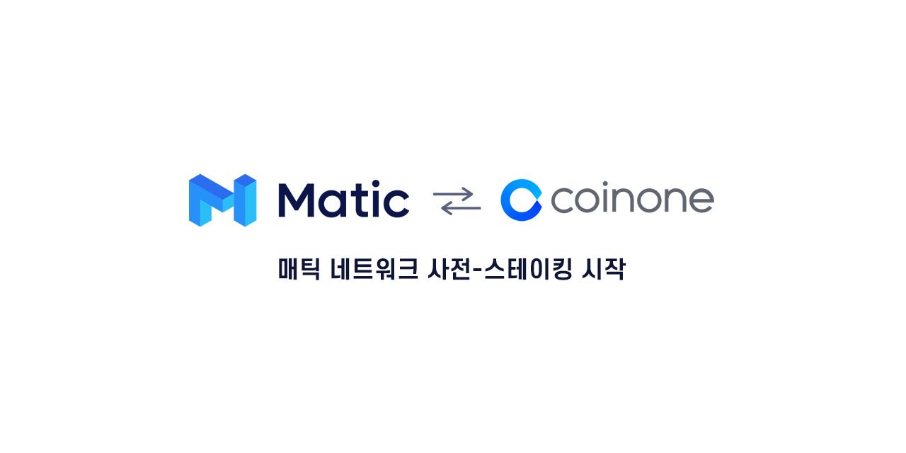 매틱 네트워크, 코인원과 스테이킹 파트너십 체결