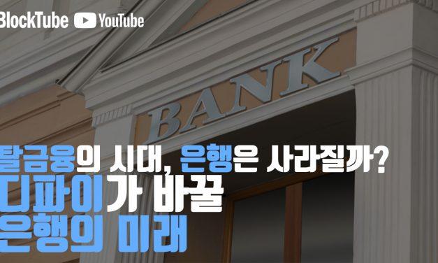 '탈금융' 시대에 은행은 사라질까? '디파이'가 바꿀 은행의 미래
