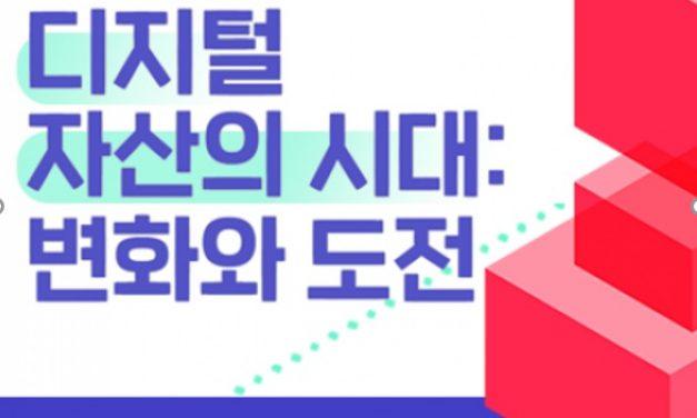 '디지털 자산 시장'의 미래를 그리다… DAF2020 개최