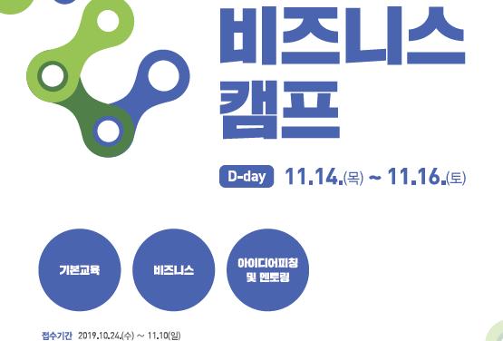 블로코·강원창조경제혁신센터, '블록체인 비즈니스 캠프' 운영