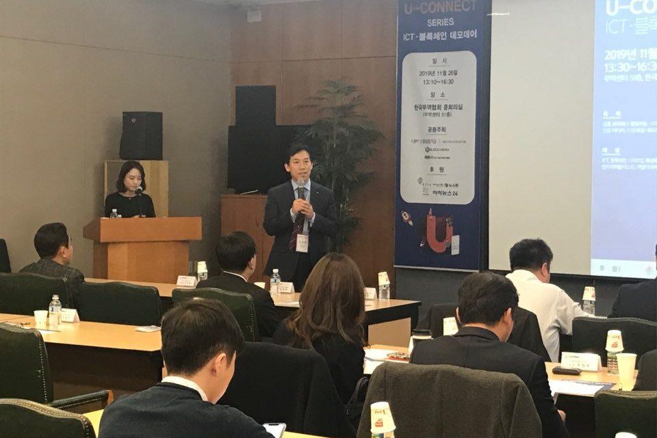 U-CONNECT Series 데모데이…혁신 ICT·블록체인 스타트업 참여