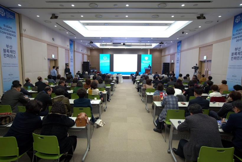부산 블록체인 컨퍼런스 2019, 부산 벡스코서 성료