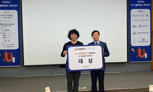 U-CONNECT Series 데모데이, '제로원에이아이' 대상 수상