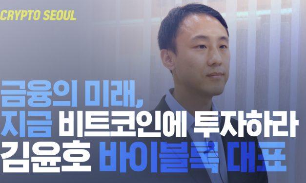 """[금융의 미래]① """"지금 비트코인에 투자하라"""".. 김윤호 바이블록 대표"""