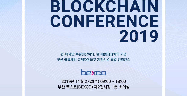 부산 블록체인 컨퍼런스, 27일 벡스코에서 개최