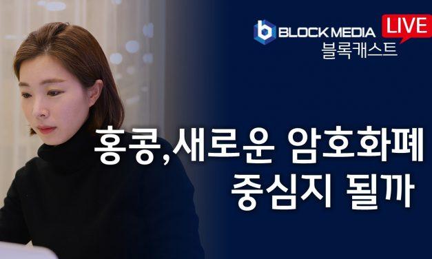 [블록캐스트] 앞서나가는 홍콩, 전문투자자 암호화폐 투자 홍콩으로 모이나
