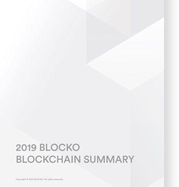 블로코, '2019 블록체인 시장 동향 보고서' 발표