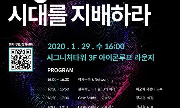 마이아이디 얼라이언스, 29일 아이콘루프서 '디지털 ID' 주제로 행사 개최