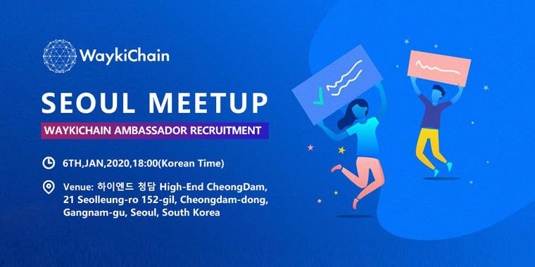 WaykiChain, 6일 첨단 블록체인 기술 세미나 개최하며 한국 시장 복귀