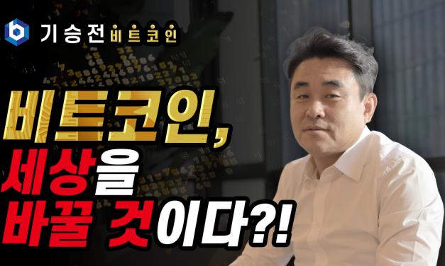 [기승전비트코인] 예고편 – 비트코인이 세상을 바꾼다?!