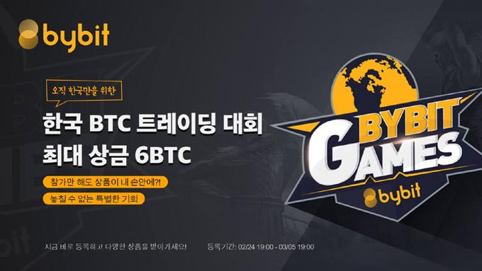 바이비트, 3월 개최하는 '한국 BTC 트레이딩 대회' 등록 시작
