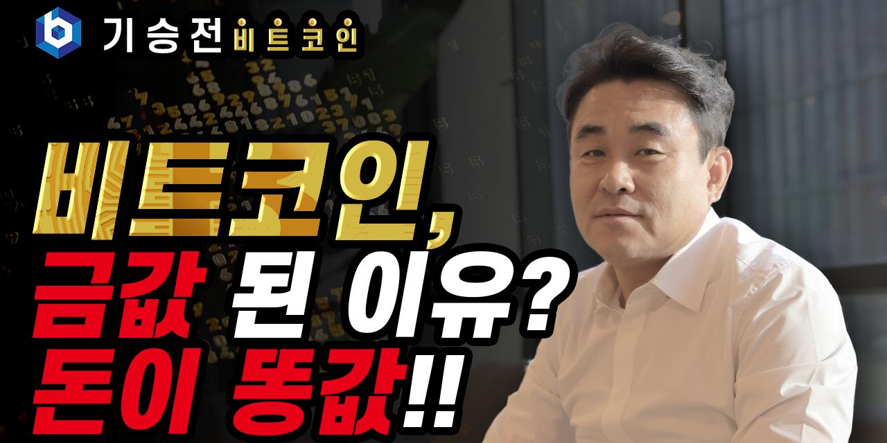 [기승전비트코인] 1화 – 비트코인이 금값이 된 이유? 돈값이 똥값!!