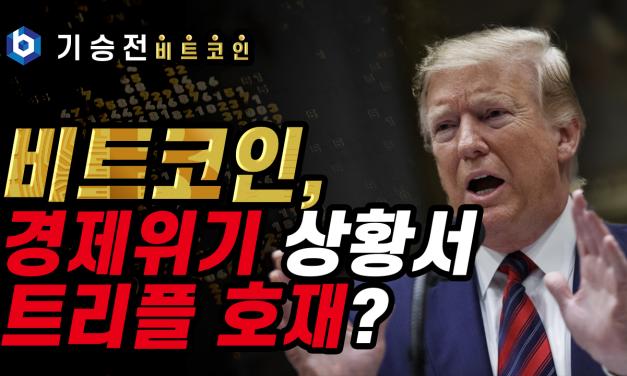 [기승전 비트코인] 3화 – 비트코인, 경제 위기 상황 속에서 트리플 호재??