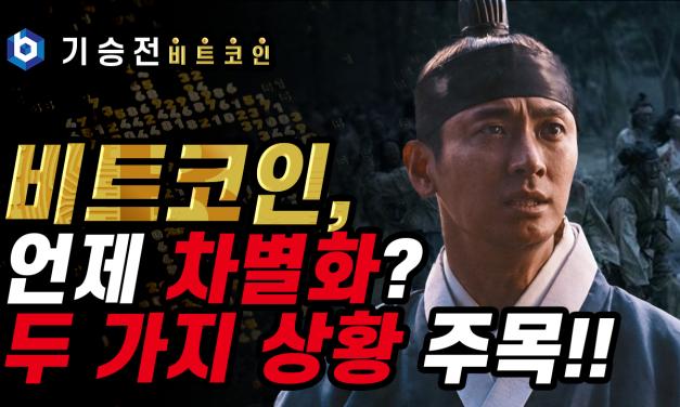 [기승전비트코인] 5화 – 비트코인, 언제 차별화? 두 가지 상황 주목!!