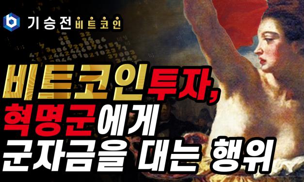[기승전비트코인] 6화 – 비트코인 투자=혁명군에게 군자금 대기?!