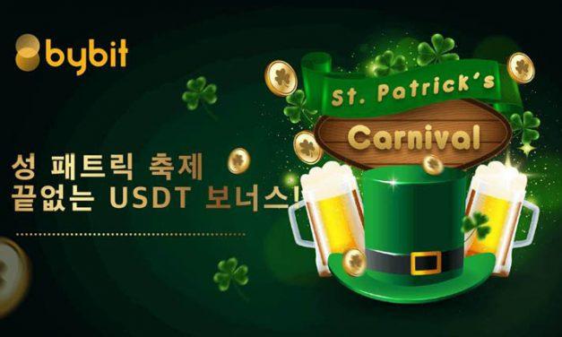 바이비트, 성 패트릭 데이 기념 '증정금·아이폰11 프로' 제공 이벤트 개최