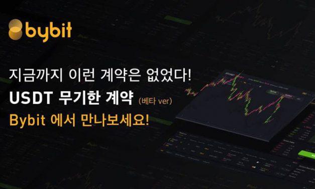 바이비트, USDT무기한 계약 상품 베타버전 25일 출시