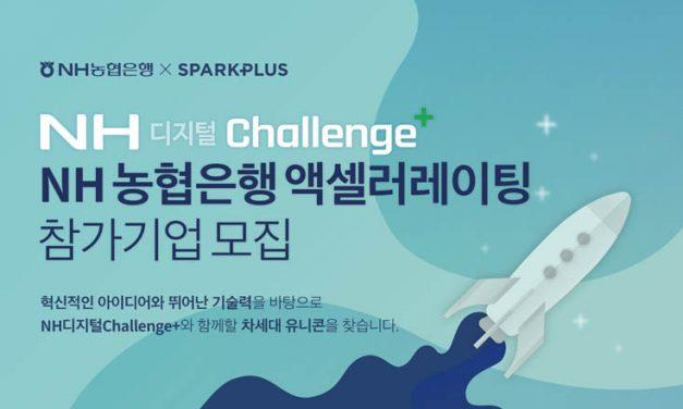 NH농협은행, 스타트업 육성 'NH디지털Challenge+' 3기 모집