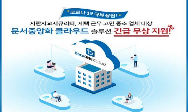 지란지교시큐리티, 중소기업 재택근무 위해 '문서중앙화 클라우드' 무상 제공
