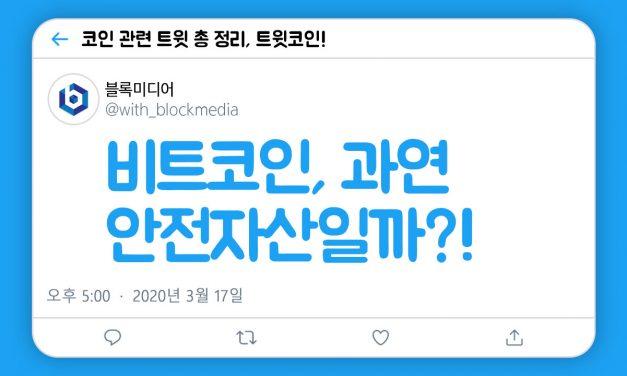 [트윗코인] 3화 – 비트코인, 안전자산일까?!