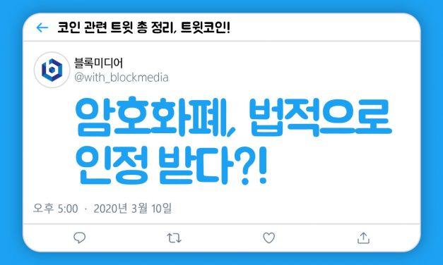 [트윗코인] 2화 – 암호화폐, 진짜 화폐로 인정받다?!