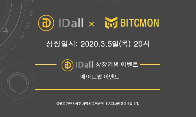 비밀번호 문제 해결 프로젝트 '아이돌(IDall)', 빗크몬 상장