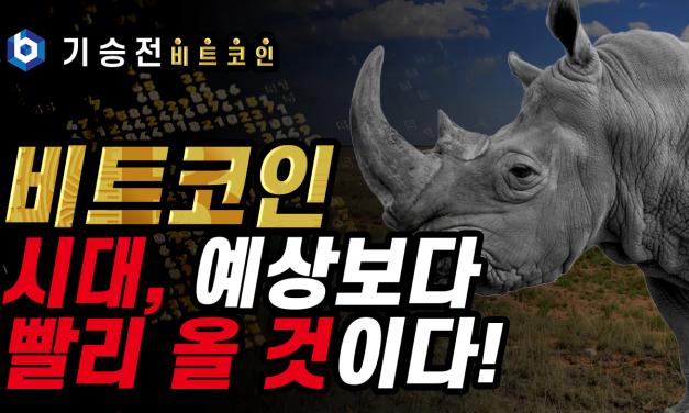[기승전비트코인] 7화 – 비트코인 시대, 빨리 온다?!