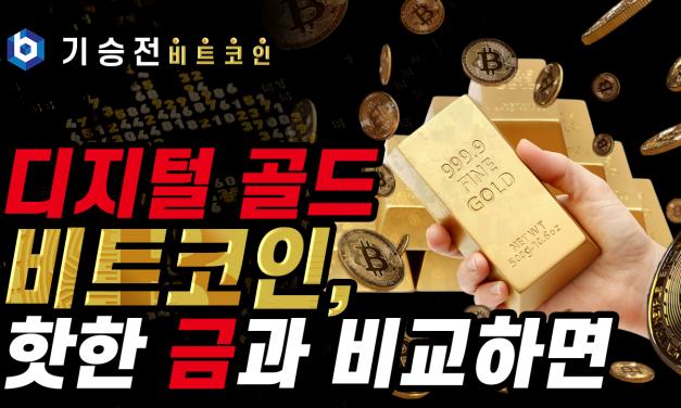 [기승전비트코인] 8화 – 디지털 금, 비트코인! 진짜 금과 비교해보면?!