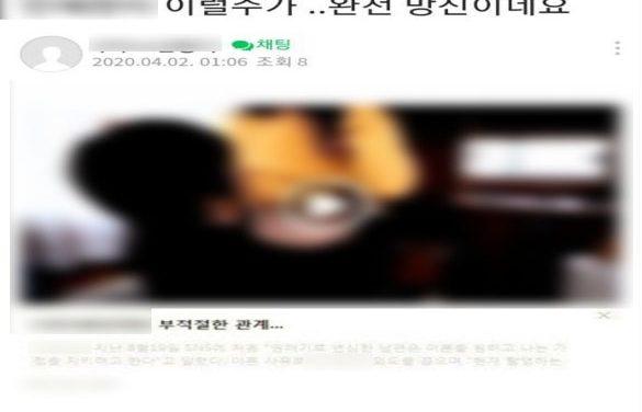 온라인 카페서 유포되는 '연예인 음란 동영상 위장 피싱' 주의
