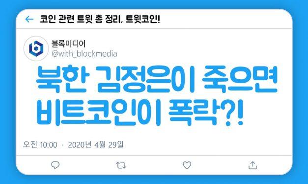 [트윗코인] 9화 – 북한 김정은이 죽으면 비트코인 폭락?!