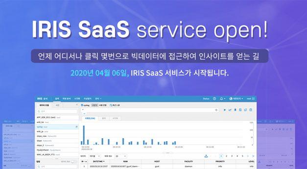 모비젠, 클라우드 기반의 빅데이터 솔루션 'IRIS SaaS' 출시