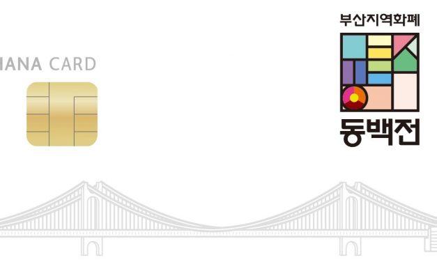 Busan introduces 'DongBaekJeon' Busan Bank Card