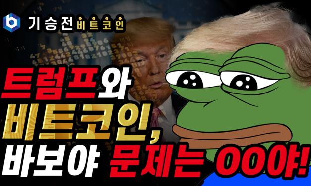 [기승전비트코인] 12화 – 트럼프와 비트코인, 바보야 문제는 ○○야!