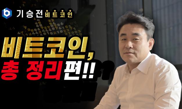 [기승전비트코인] 최종화 – 비트코인, 총 정리!