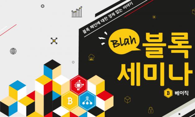 블라블록 세미나, 오는 26일 서울블록체인지원센터서 개최